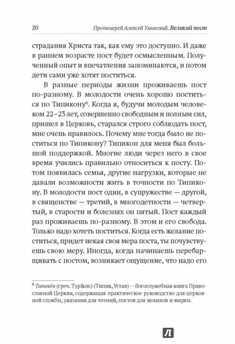 Иллюстрация 17 из 36 для Великий пост. Объяснение смысла, значения, содержания - Алексей Протоиерей   Лабиринт - книги. Источник: Лабиринт