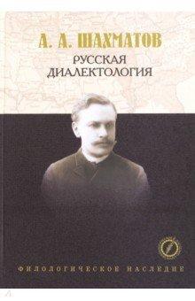 Русская диалектология. Лекции с очерком