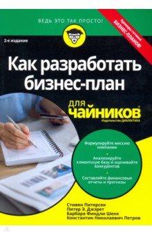 Как разработать бизнес-план для чайников как готовый бизнес в москве