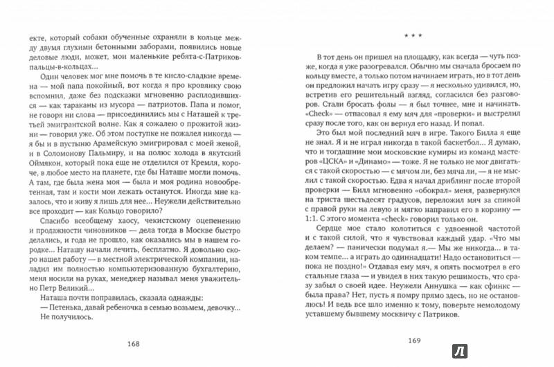 Иллюстрация 1 из 14 для Что нам стоит. Рассказы - О. Камов | Лабиринт - книги. Источник: Лабиринт