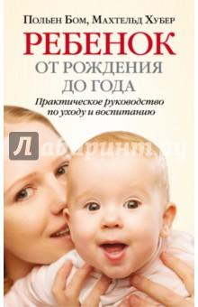 Ребёнок от рождения до года. Практическое руководство по уходу и воспитанию отсутствует развитие ребенка и уход за ним от рождения до трех лет