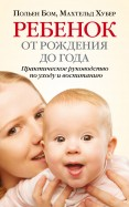 Ребёнок от рождения до года. Практическое руководство по уходу и воспитанию