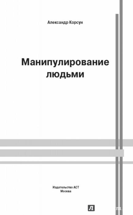 АЛЕКСАНДР КОРСУН МАНИПУЛИРОВАНИЕ ЛЮДЬМИ СКАЧАТЬ БЕСПЛАТНО