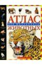 Атлас животных для школьников,