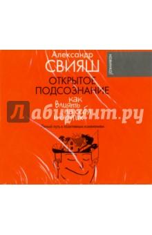 Zakazat.ru: Открытое подсознание (CDmp3). Свияш Александр Григорьевич
