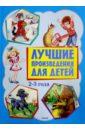 Обложка Лучшие произведения для детей  2-3 года