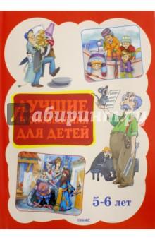 Купить Лучшие произведения для детей 5-6 лет, Оникс, Сборники произведений и хрестоматии для детей