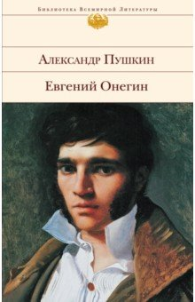 Евгений Онегин евгений онегин театр музыкальной драмы cdmp3