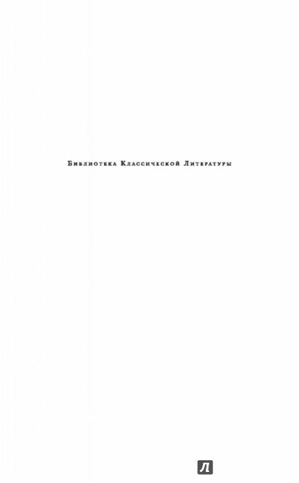 Иллюстрация 1 из 31 для Евгений Онегин - Александр Пушкин   Лабиринт - книги. Источник: Лабиринт