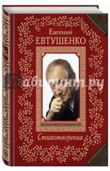 Стихотворения евтушенко е обещание стихи