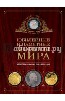 Юбилейные и памятные монеты мира 2 рублевые юбилейные монеты д с дохтуров