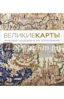 Великие карты истории древних цивилизаций