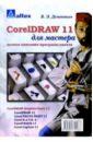 CorelDRAW 11 для мастера. Полное описание программ пакета, Дементьев В.Э.