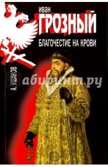 Иван Грозный. Благочестие на крови