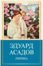 Лирика, Асадов Эдуард Аркадьевич