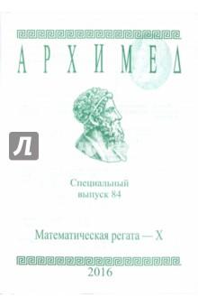Архимед. Математические соревнования. Спец. выпуск 84. Математическая регата. X класс