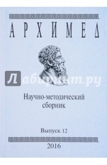 Архимед. Научно-методический сборник №12