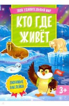 Кто где живет. Книжка с наклейками феникс обучающая книжка кто живет в море