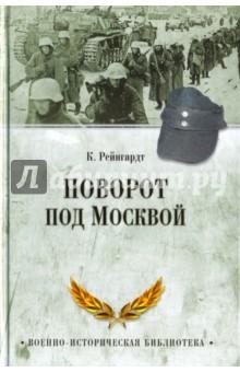 Поворот под Москвой савицкий г яростный поход танковый ад 1941 года