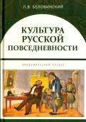 Культура русской повседневности. Учебное пособие