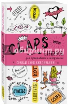 CLAPS lifebook для креативных и творческих