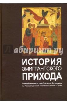 История эмигрантского прихода. Приход Введения во храм Пресвятой Богородицы