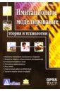 Рыжиков Юрий Иванович Имитационное моделирование. Теория и технологии решмин б имитационное моделирование и системы управления