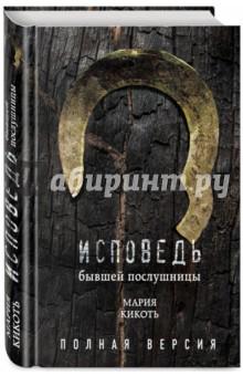 купить книгу исповедь бывшей послушницы Кирова ночная
