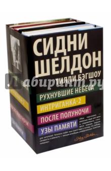 Обложка книги Сидни Шелдон. Комплект из 4-х книг, Шелдон Сидни, Бэгшоу Тилли