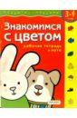 Гаврина Светлана Евгеньевна Знакомимся с цветом. Для детей 3-4 лет. (с обучающим лото) гаврина светлана евгеньевна цвета и оттенки для детей 5 6 лет с обучающим лото