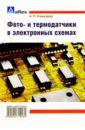 Фото- и термодатчики в электронных схемах, Кашкаров Андрей Петрович