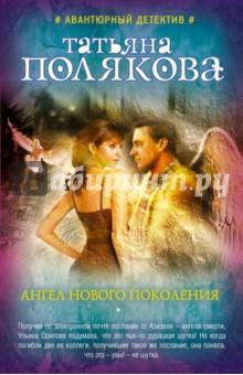 Электронная книга Ангел нового поколения