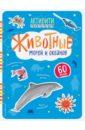 Животные морей и океанов (с наклейками), Травина Ирина Владимировна