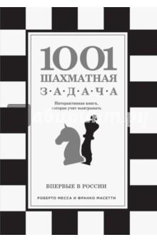 1001 шахматная задача. Интерактивная книга, которая учит выигрывать