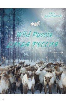 Дикая Россия