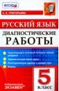 Русский язык. 5 класс. Диагностические работы. Тематический и итоговый контроль знаний учащихся