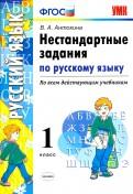 Русский язык. 1 класс. Нестандартные задачи. ФГОС