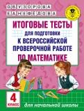 Математика. 4 класс. Итоговые тесты для подготовки к ВПР