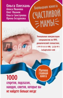 Большая книга счастливой мамы. 1000 секретов, подсказок, находок, советов
