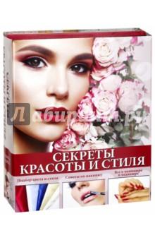 Секреты красоты и стиля книги центрполиграф красота всегда оружие