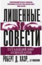 Хаэр Роберт Д. Лишенные совести. Пугающий мир психопатов бобринский д поварская книга известного кулинара д и бобринского