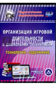 Zakazat.ru: Организация игровой деятельности в ДОО. Технологии и содержание (CD). Кудрявцева Е. А.