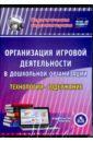 Обложка Организация игровой деятельности в ДОО. Технологии и содержание (CD)