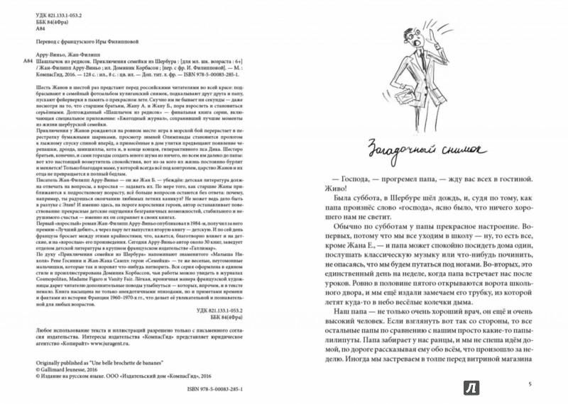 Иллюстрация 1 из 19 для Шашлычок из редисок. Приключения семейки из Шербура - Жан-Филипп Арру-Виньо | Лабиринт - книги. Источник: Лабиринт
