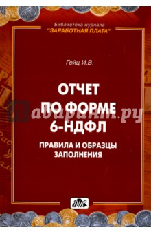 Отчет по форме 6-НДФЛ. Правила и образцы заполнения