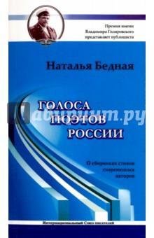 Бедная Наталья » Голоса поэтов России