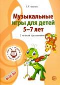 Музыкальные игры для детей 5-7 лет. С нотным приложением