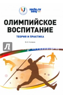 Олимпийское воспитание. Теория и практика костюм олимпийского факелоносца