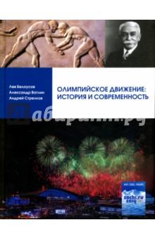 Олимпийское движение. История и современность костюм олимпийского факелоносца