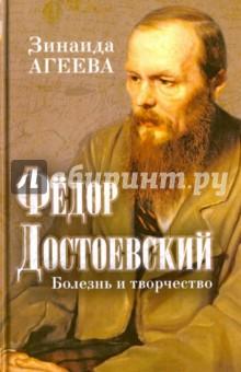 Федор Достоевский Болезнь и творчество